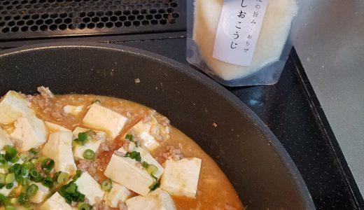 【おりぜ「しおこうじ」】麻婆豆腐