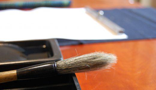 書道は生き様を「書く」ということで表現するアート