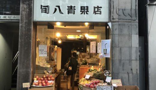 """話題のアグリゲートが運営する""""旬八青果""""に行ってみた!"""