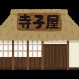「食と農のおいしい寺子屋」って素敵なネーミング。