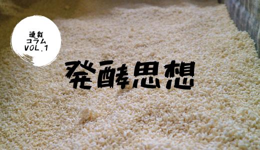 【発酵思想 Vol.1】発酵から何を学び、次世代に何を残すことができるのか?