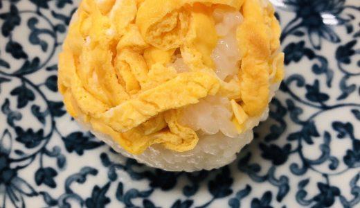 【おりぜ甘味&塩味】錦糸卵の手まりおにぎり