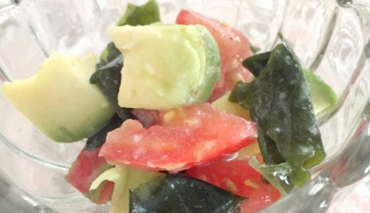 【おりぜ塩味&甘味】アボカドとトマトの麹ミネラルサラダ