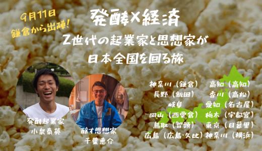 """Z世代の起業家と思想家が""""発酵×経済""""をテーマに日本全国を旅する!"""