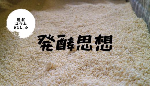 【発酵思想 Vol.6】旅と発酵