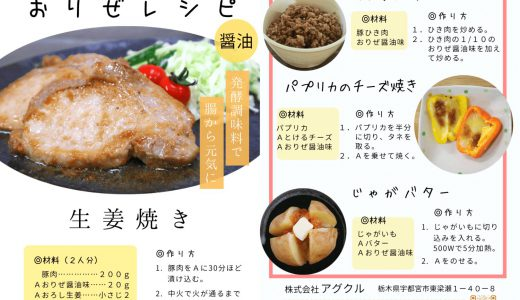 【ダウンロード可能】5分で作れる!簡単おりぜレシピを公開